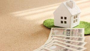 住宅購入でもらえるお金