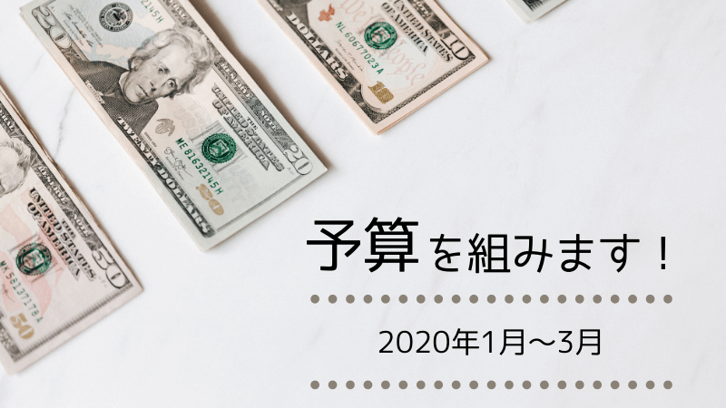 予算を組みます!2020年1月~3月