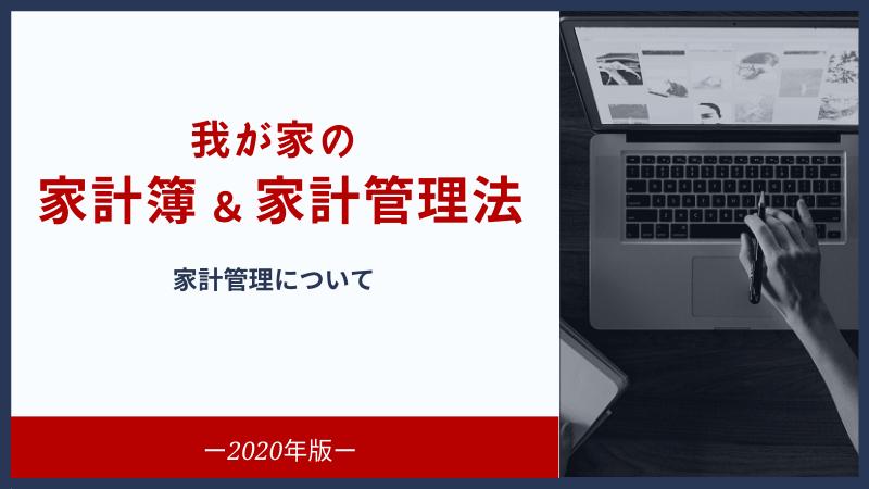 【我が家の家計簿&家計管理法-2020年版-家計管理について