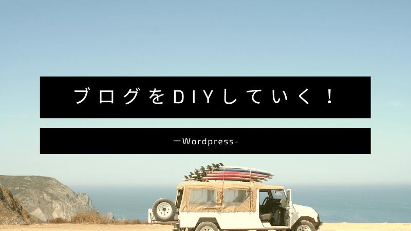 ブログをDIYしていく!-Wordpress-