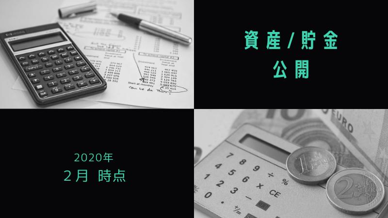 資産/貯金公開[2020年2月時点]