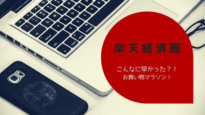 楽天経済圏【お買い物マラソン】