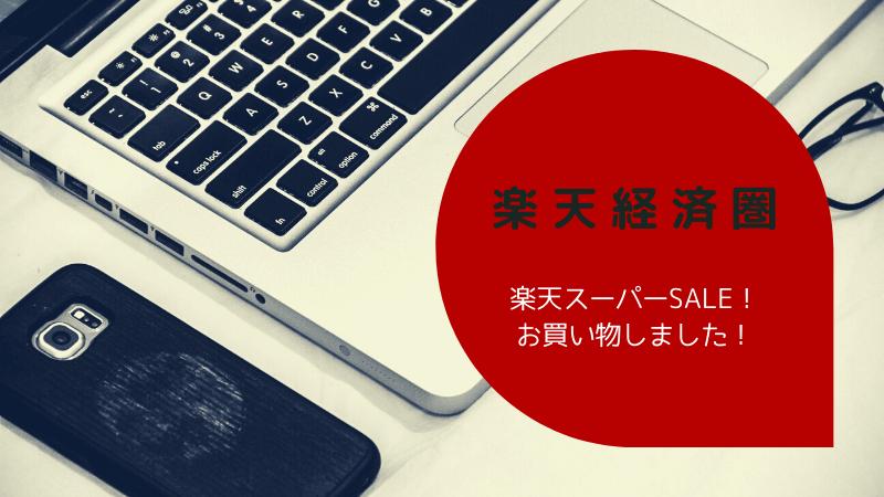 楽天経済圏【楽天スーパーSALE】