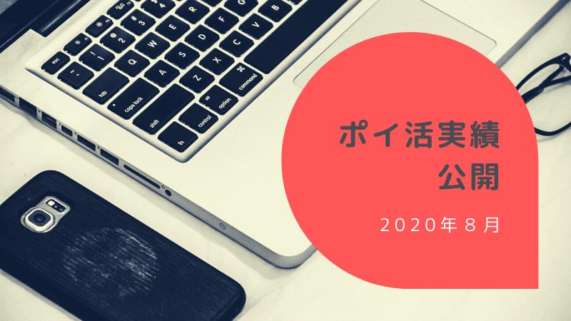 ポイ活実績公開【2020年8月】