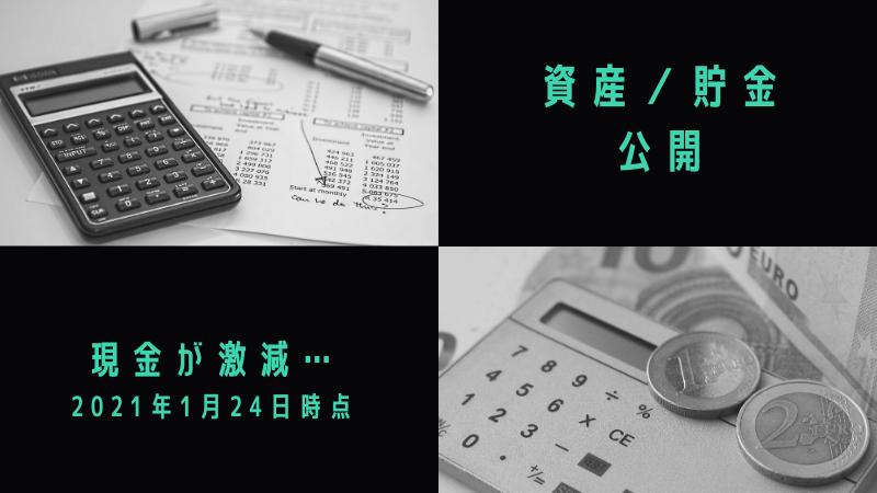 資産/貯金公開[2021年1月24日時点]
