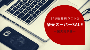 SPU改悪前ラスト?!楽天スーパーSALE[楽天経済圏]